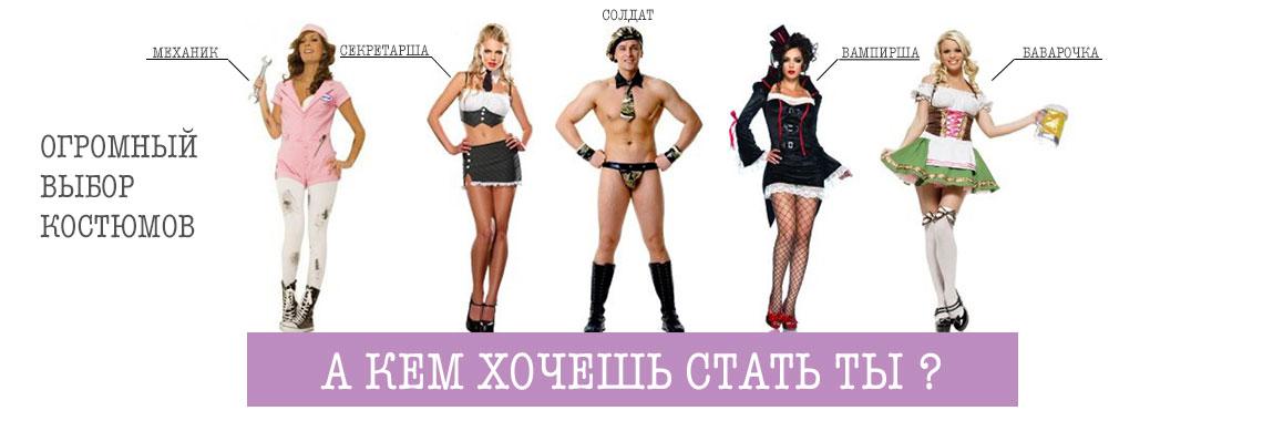 Игровые костюмы