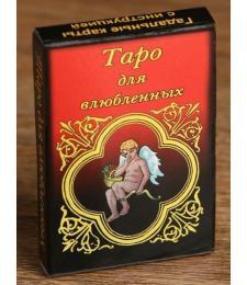 Карты для гадания  Таро для влюбленных