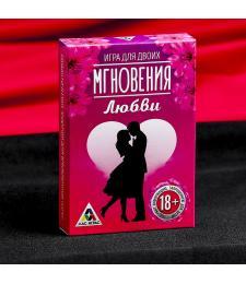 Романтическая игра для двоих  Мгновения любви