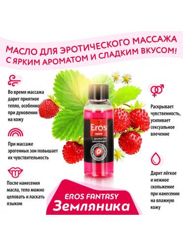 Массажное масло Eros fantasy с ароматом земляники - 50 мл.