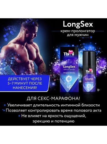 Крем-пролонгатор для мужчин LongSex - 20 гр.
